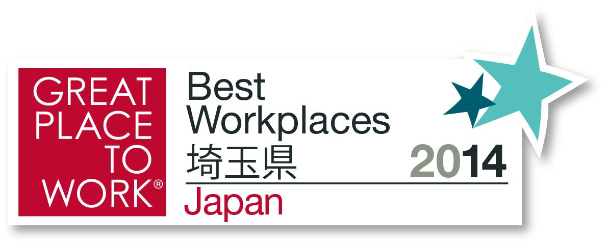 gptw_Japan_BestWorkplaces_saitama_2014_cmyk.jpg